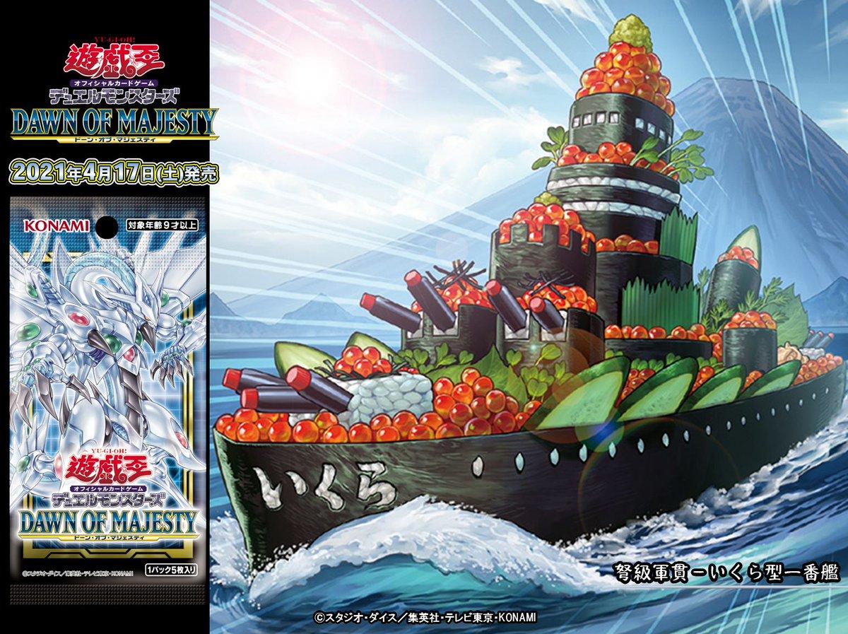 《弩級軍貫-いくら型一番艦》:軍貫のメインカード!素材にしたカードで効果が違う?