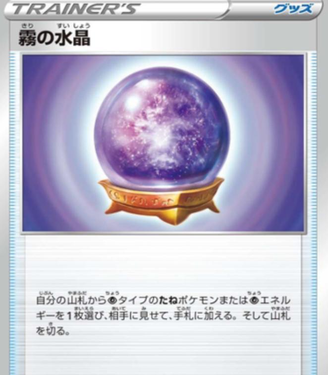 【こくばバドレックスvmaxデッキ】霧の水晶が超強い!