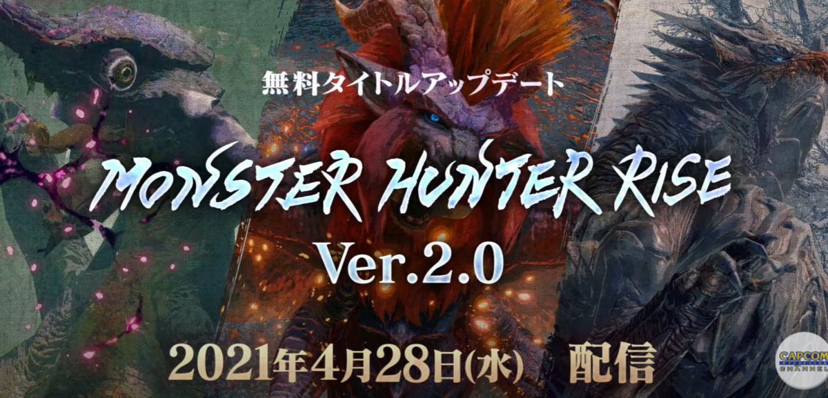 モンスターハンターライズ Ver.2.0 4月28日配信予定アップデート概要