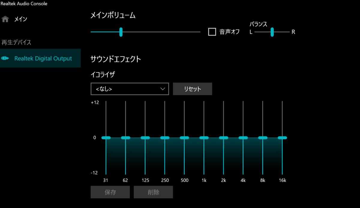 【APEX イコライザ】プロも弄ってる音声周りに関して色々と!ps4,pc設定はどうすべき?