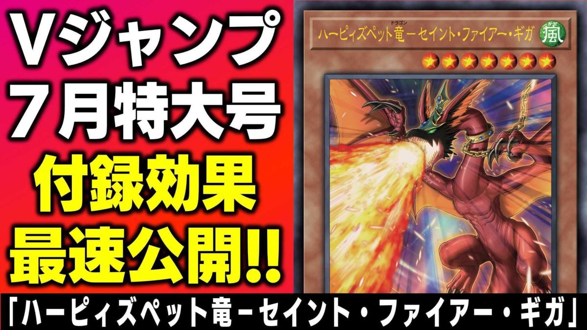 【遊戯王フラゲ】ハーピィズペット竜-セイント・ファイアー・ギガの効果判明!Ⅴジャンプ最新情報