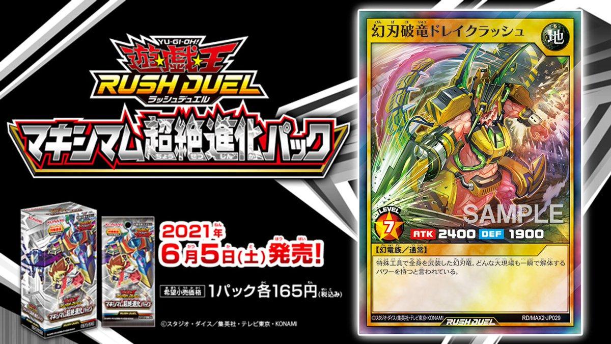 【遊戯王フラゲ】「幻刃破竜ドレイクラッシュ」が新規収録決定!