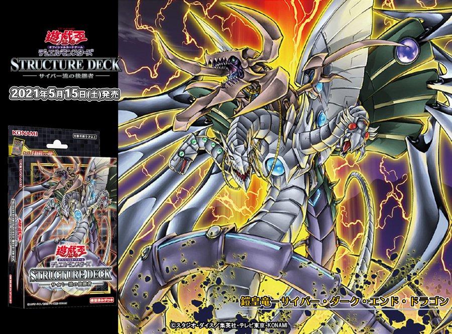 【サイバー流の後継者】3箱デッキの回し方その1:《鎧皇竜-サイバー・ダーク・エンド・ドラゴン》を召喚せよ!