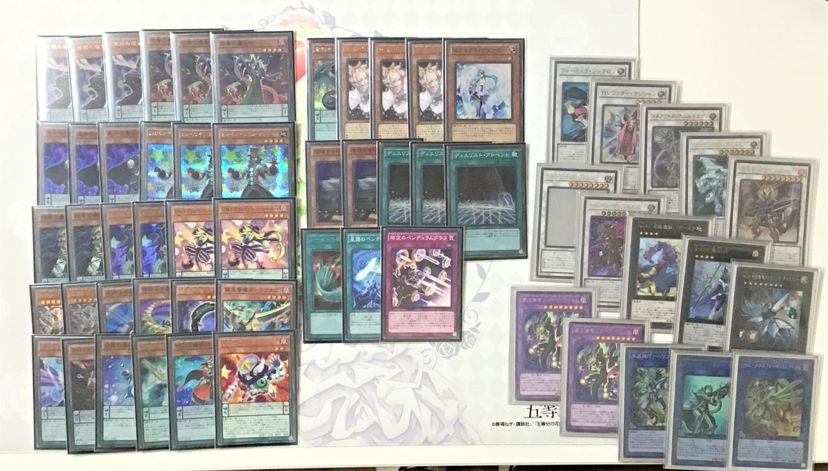 【遊戯王】魔術師デッキが2021年4月新制限にて優勝!