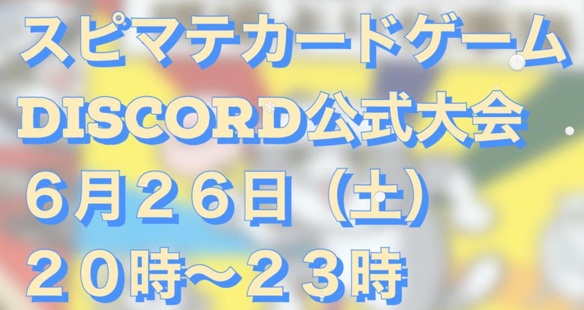 【TCGニュース】スピマテディスコード大会が6月19日、26日の両日に開催!【#ディスコード #スピマテ】