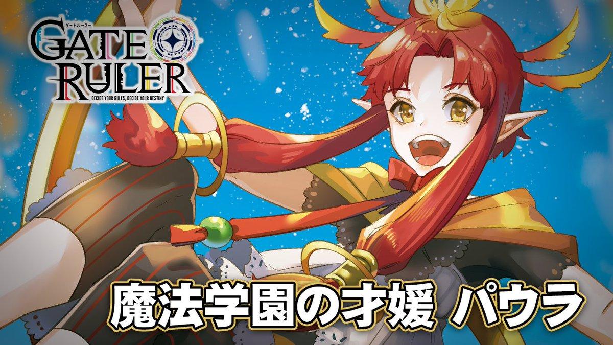 【ゲートルーラー 最新情報】第3弾発売決定!『魔法学園の才媛 パウラ』のカードデザインが公開!