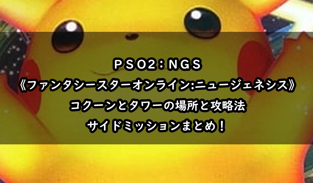【PSO2NGS コクーン タワー】