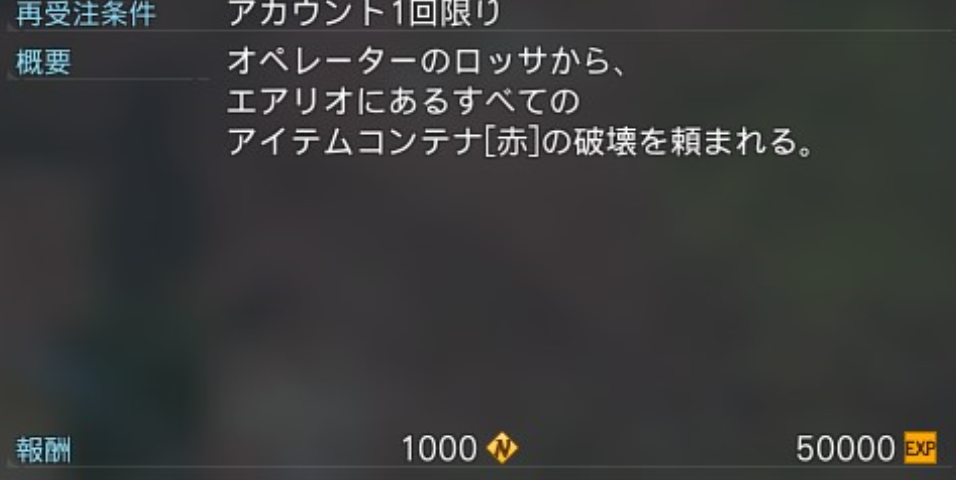 【PSO2NGS 金策】赤箱金策(1度切り)