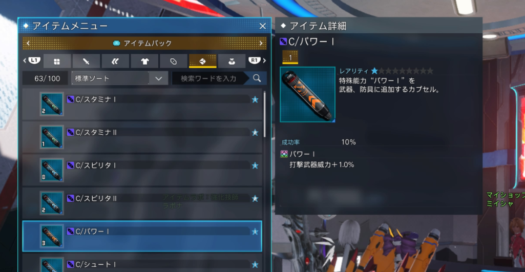 【PSO2NGS 金策】ソール金策
