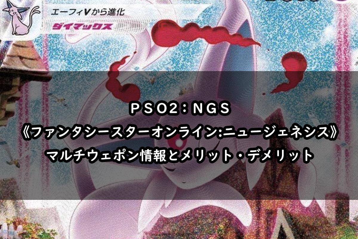 【PSO2NGS マルチウェポン】強化やおすすめの組み合わせを紹介!【マルチウェポンとは】