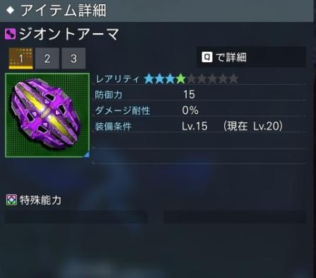 防具☆4:ジオントアーマ