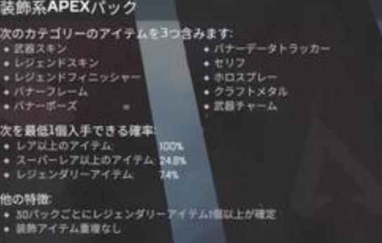 【Apex Legends ガチャ】天井の確認方法って?