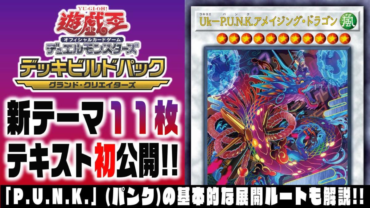【遊戯王】「P.U.N.K.」テーマが新規判明!「グランド・クリエイターズ」