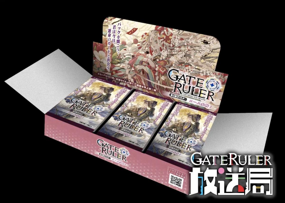 第三弾「エース参戦!」のパッケージが公開