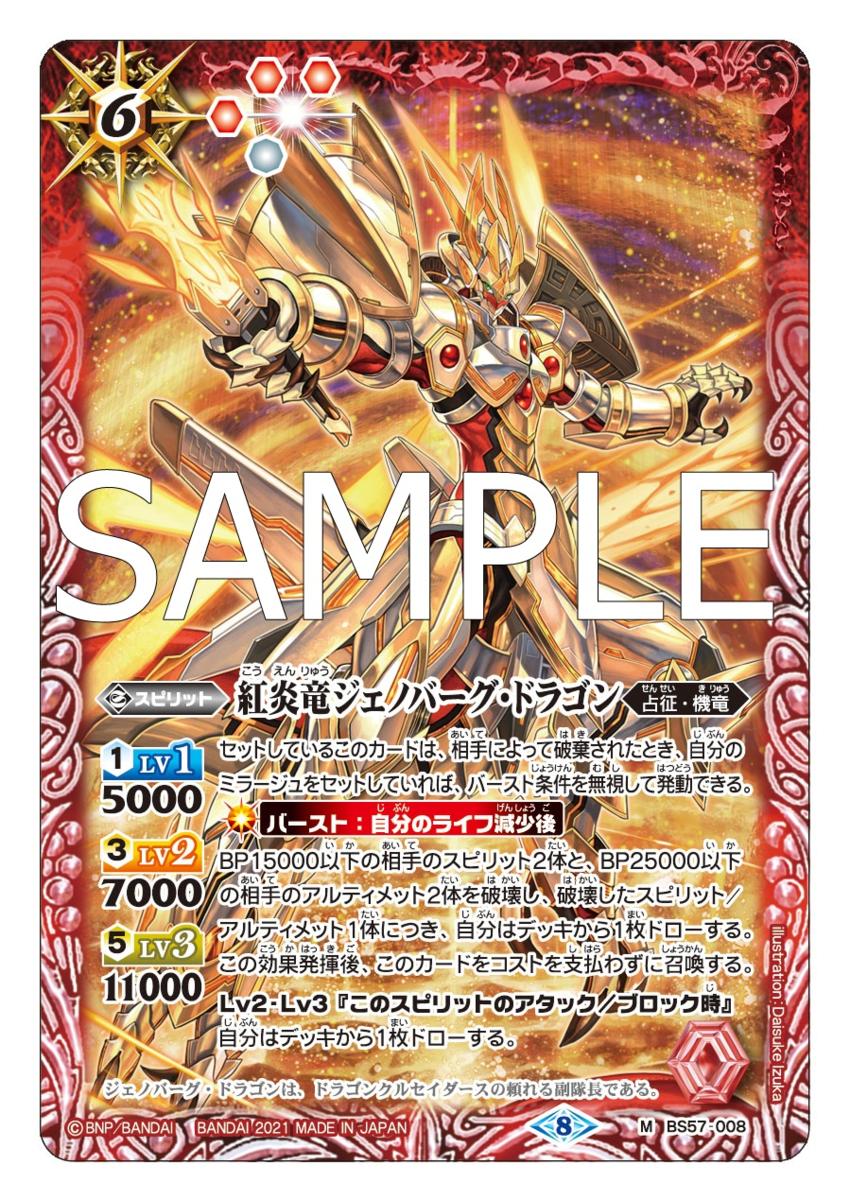 【バトスピ】《紅炎竜ジェノバーグ・ドラゴン》が新規収録決定!