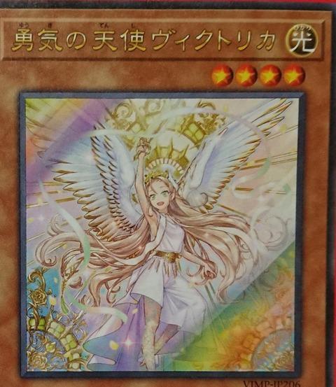 『勇気の天使ヴィクトリカ』の効果が判明!