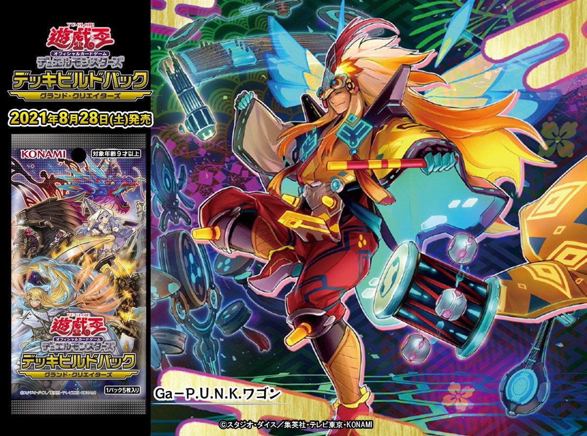 【P.U.N.K.デッキ(パンクデッキ)】《Ga-P.U.N.K.ワゴン》 :パンクの魔法カードをサーチ!ドロー効果も。