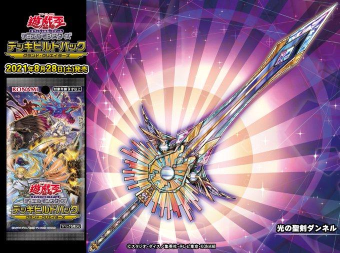 【勇者トークンデッキ(勇者デッキ)】《光の聖剣ダンネル》:打点アップの装備カード!