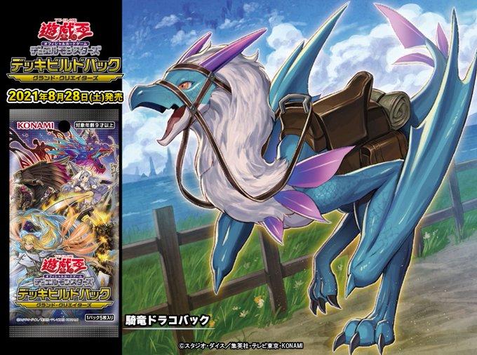【勇者トークンデッキ(勇者デッキ)】《騎竜ドラコバック》:装備していると相手フィールドのカードをバウンス!