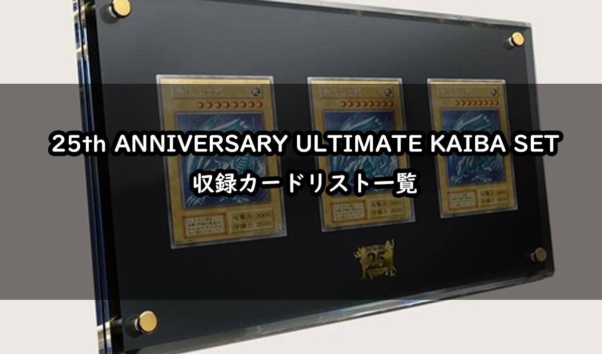 【25th ANNIVERSARY ULTIMATE KAIBA SET(『遊戯王OCG デュエルモンスターズ 25th ANNIVERSARY ULTIMATE KAIBA SET』)】収録カードリスト一覧