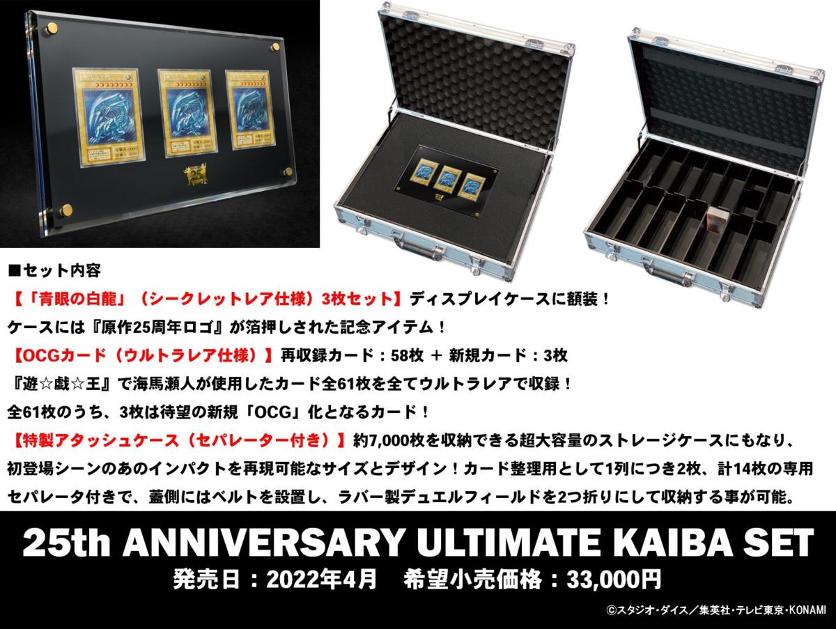 25th ANNIVERSARY ULTIMATE KAIBA SETの再録カードリスト