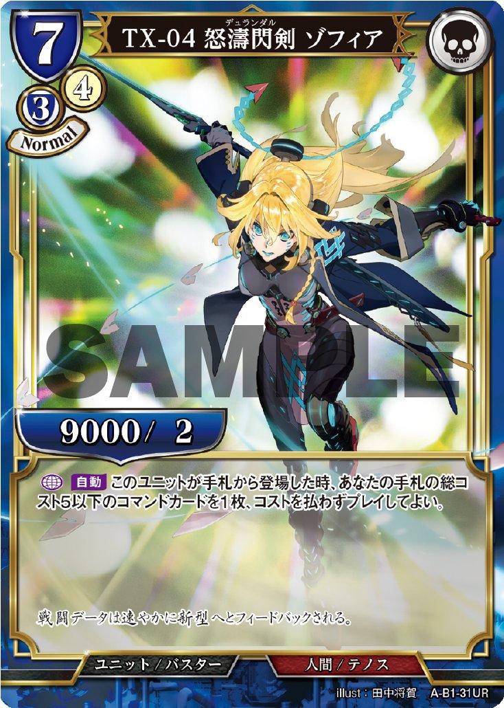 《TX-04 怒濤閃剣 ゾフィア》