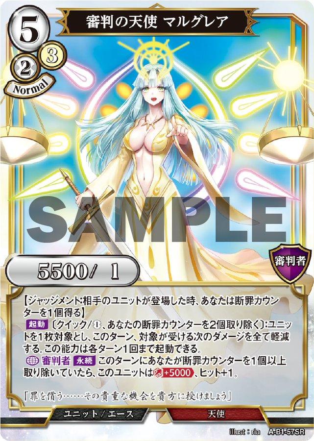 《審判の天使 マルグレア》