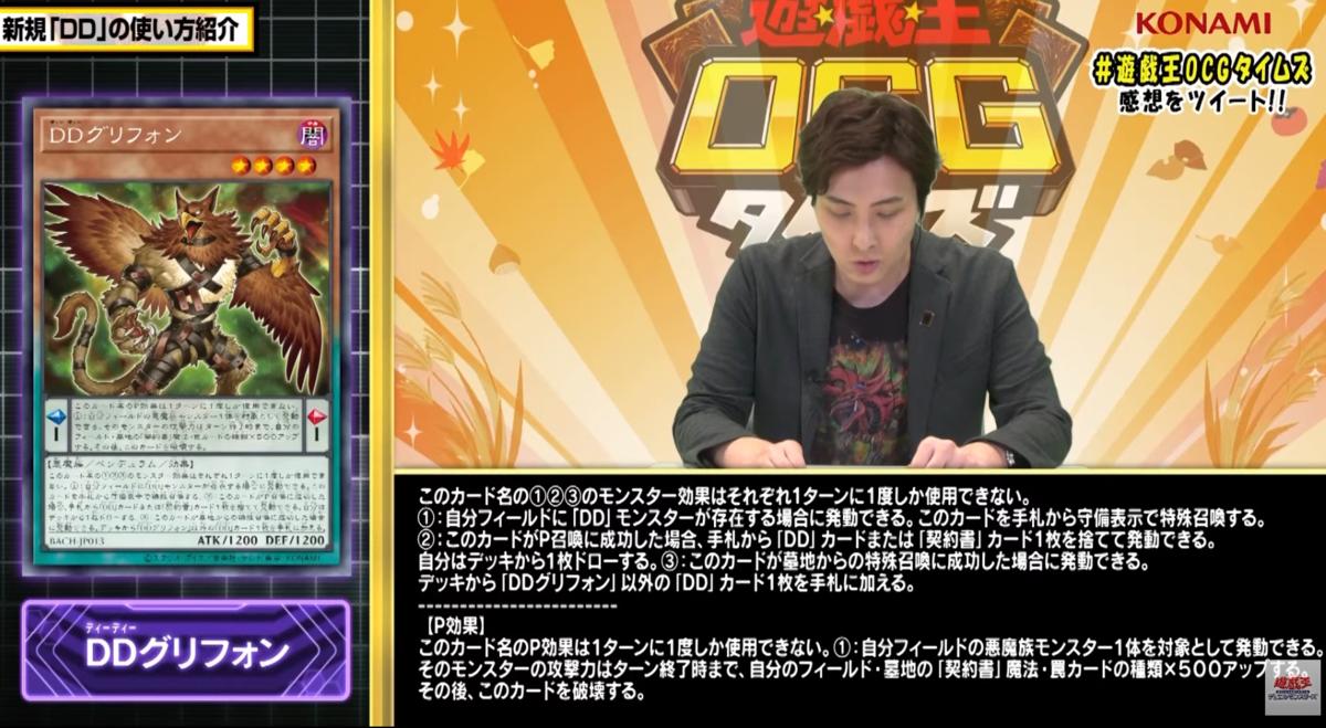 【遊戯王最新情報フラゲ】《DDグリフォン》の効果が判明!