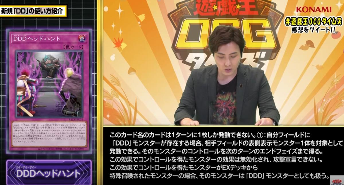 【遊戯王最新情報フラゲ】《DDDヘッドハント》の効果が判明!