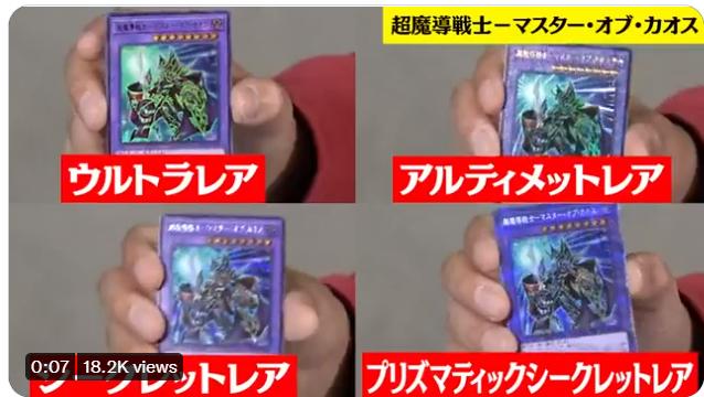 【バトル・オブ・カオス フラゲ】公式動画より全収録カード判明!