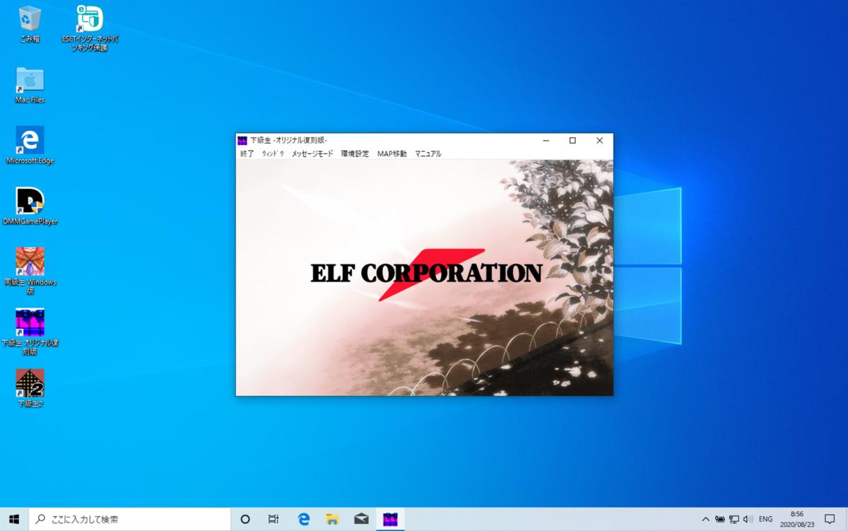elf 下級生