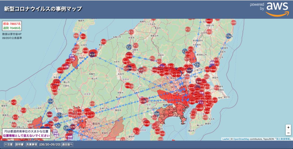 新型コロナウイルスの事例マップ20200921