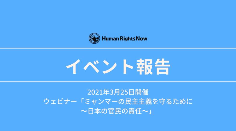 f:id:humanrightsnow:20210406101805p:plain