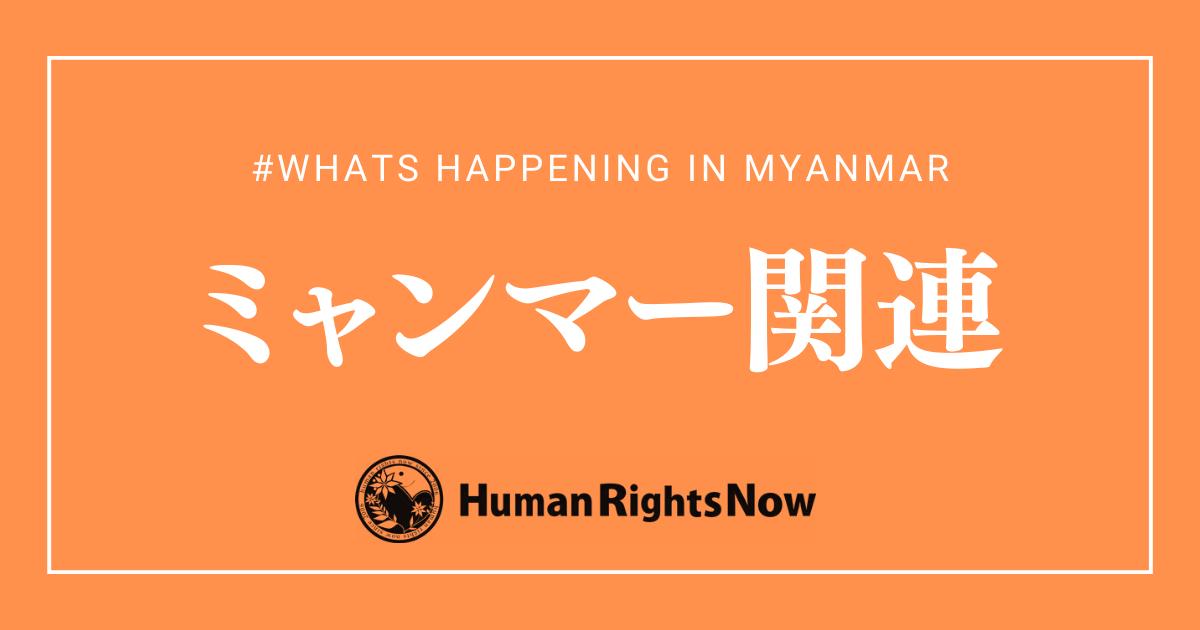 f:id:humanrightsnow:20210423163032p:plain
