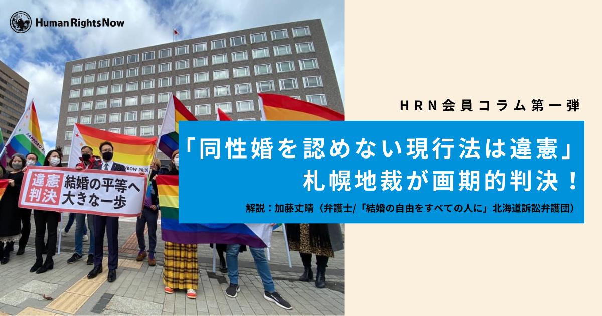 f:id:humanrightsnow:20210726100023p:plain