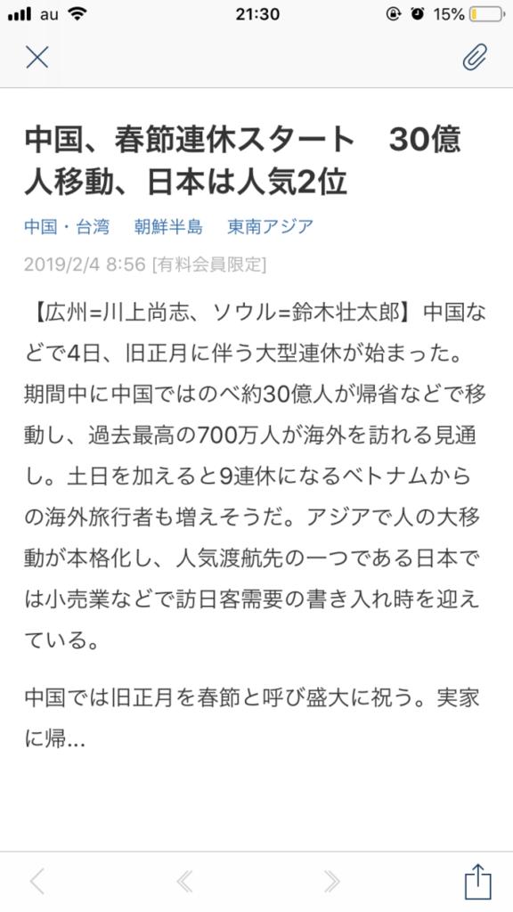 f:id:humi0203:20190207142020p:plain