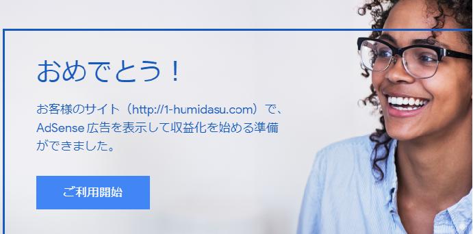f:id:humidasu_1:20190808233423p:plain
