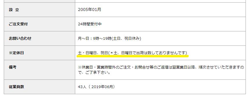 f:id:humidasu_1:20190901001806p:plain