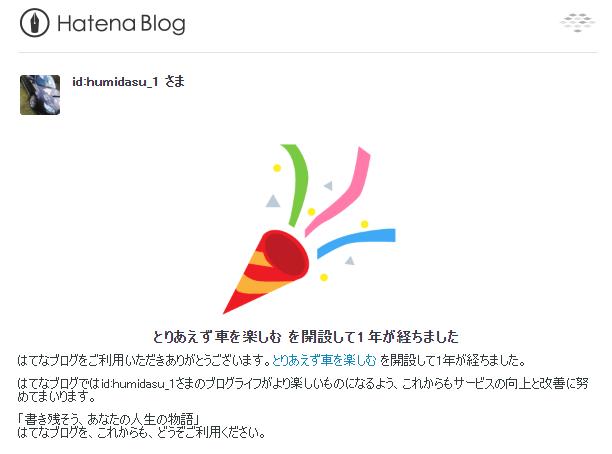 f:id:humidasu_1:20200127223553p:plain