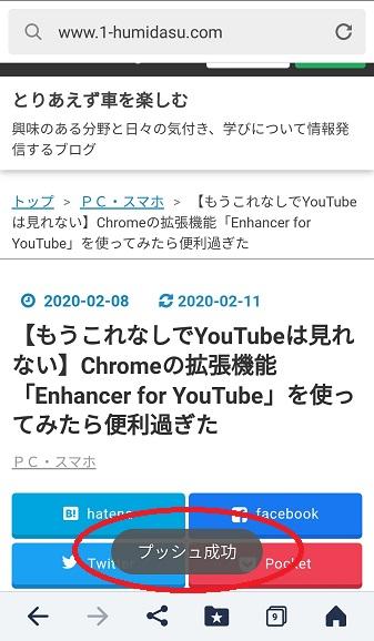 f:id:humidasu_1:20200218231326j:plain