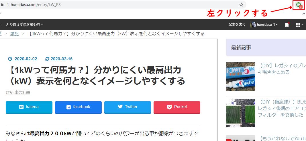 f:id:humidasu_1:20200219215136p:plain
