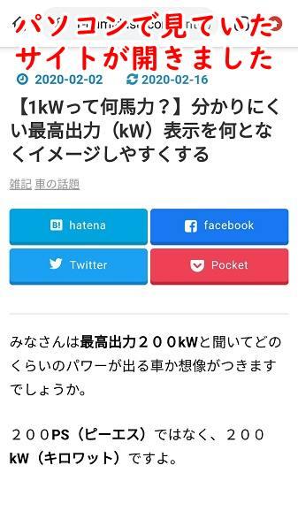 f:id:humidasu_1:20200221213751j:plain