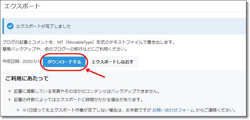f:id:humidasu_1:20200318224759p:plain