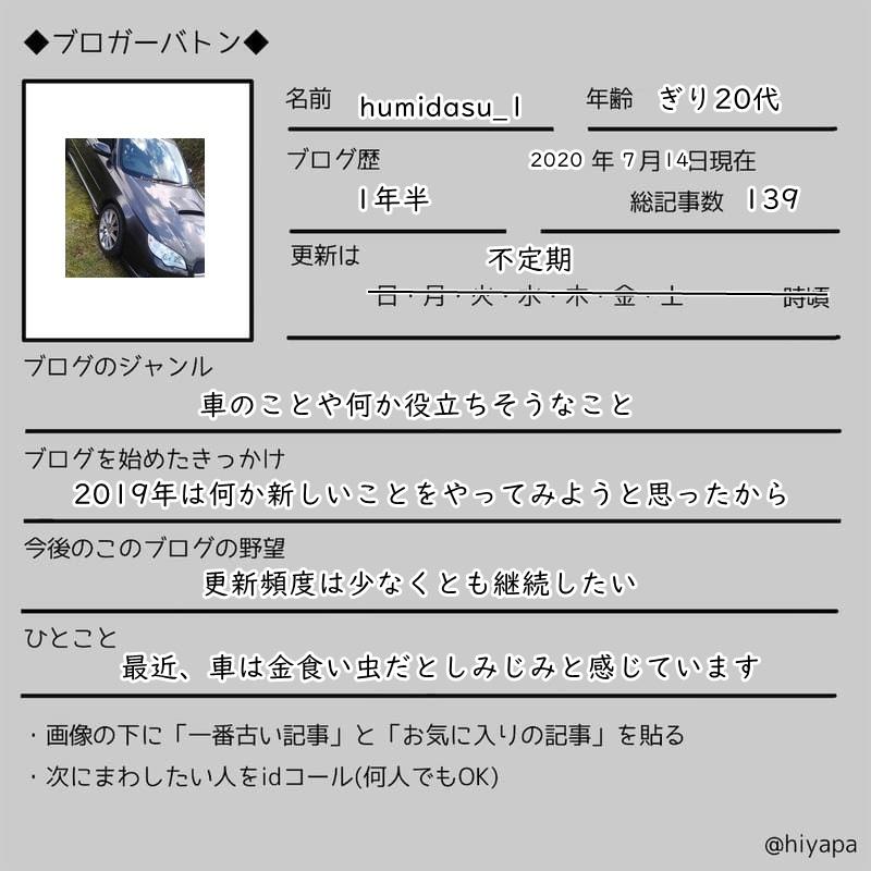 f:id:humidasu_1:20200713231247j:plain