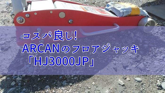 f:id:humidasu_1:20210307004214j:plain