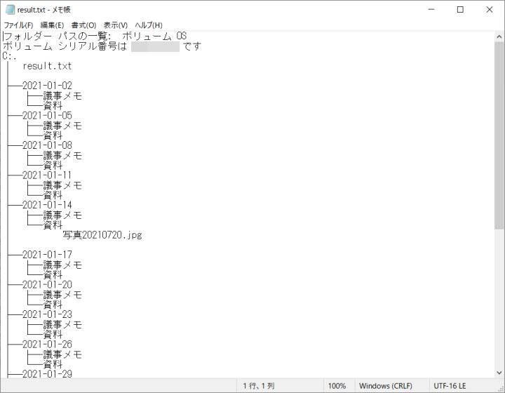 f:id:humidasu_1:20210721194128p:plain
