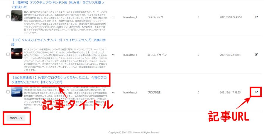 f:id:humidasu_1:20210814185432p:plain