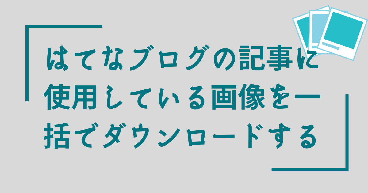 f:id:humidasu_1:20210814230827p:plain