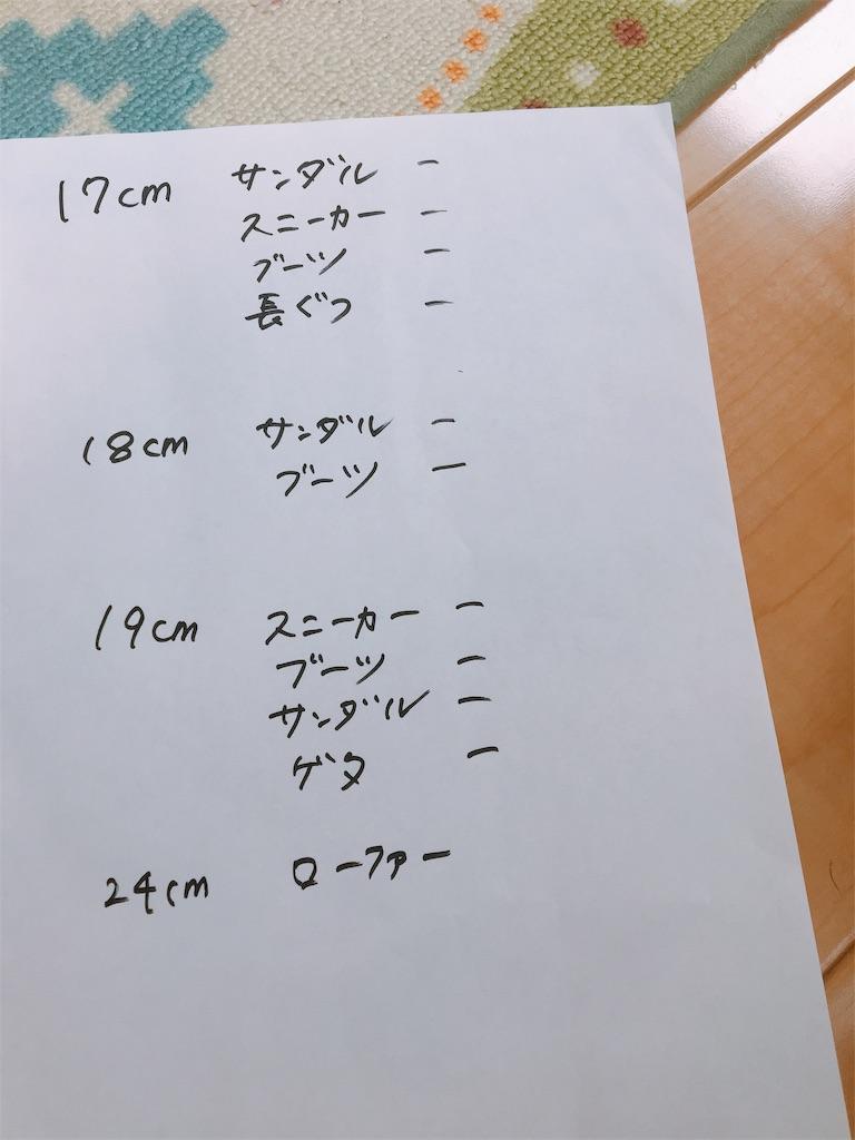 f:id:humikohome:20190809100048j:image