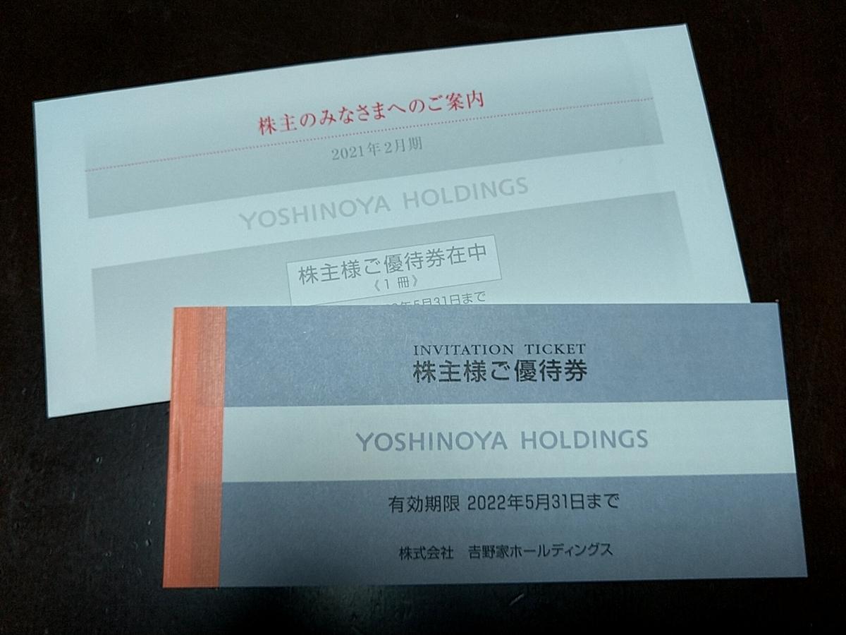 f:id:humotsu:20210508010514j:plain